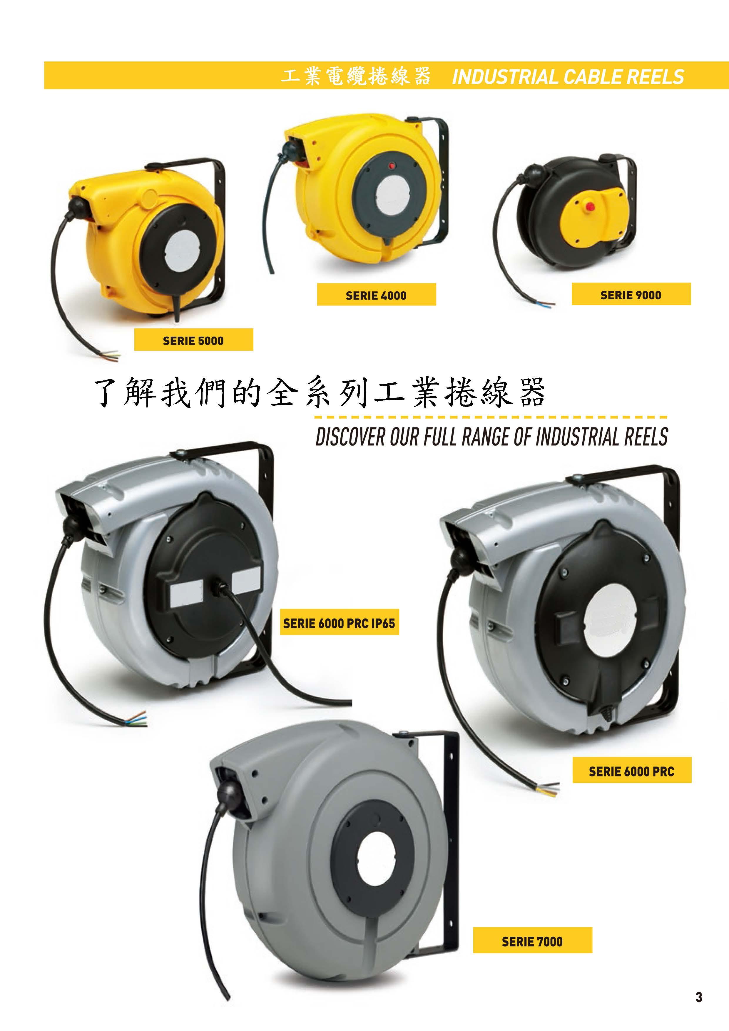 6-3.了解我們的全系列工業捲線器Discover our full range of industrial reels