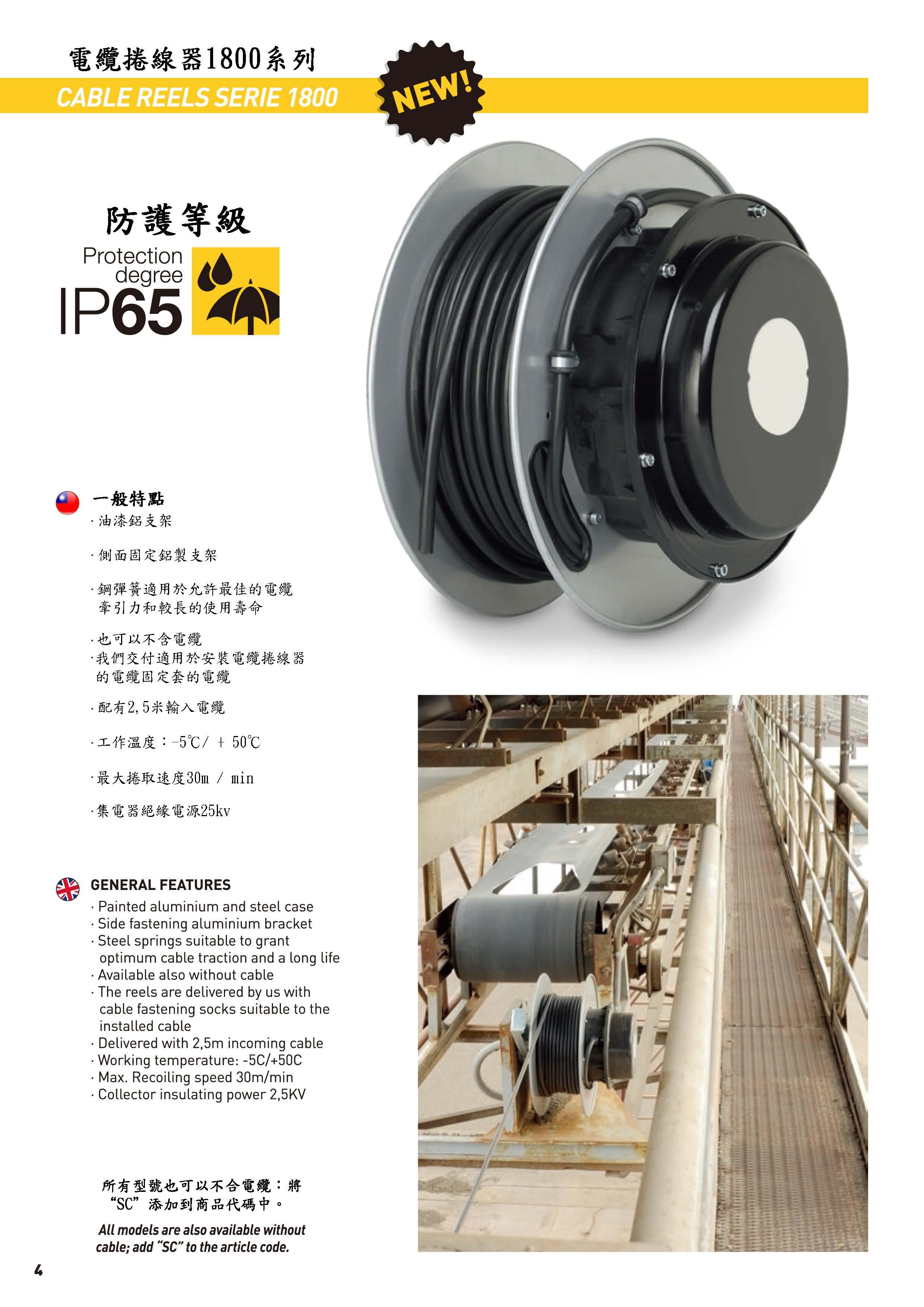 6-4. 電纜捲線器1800系列 Cable reels 1800 serie