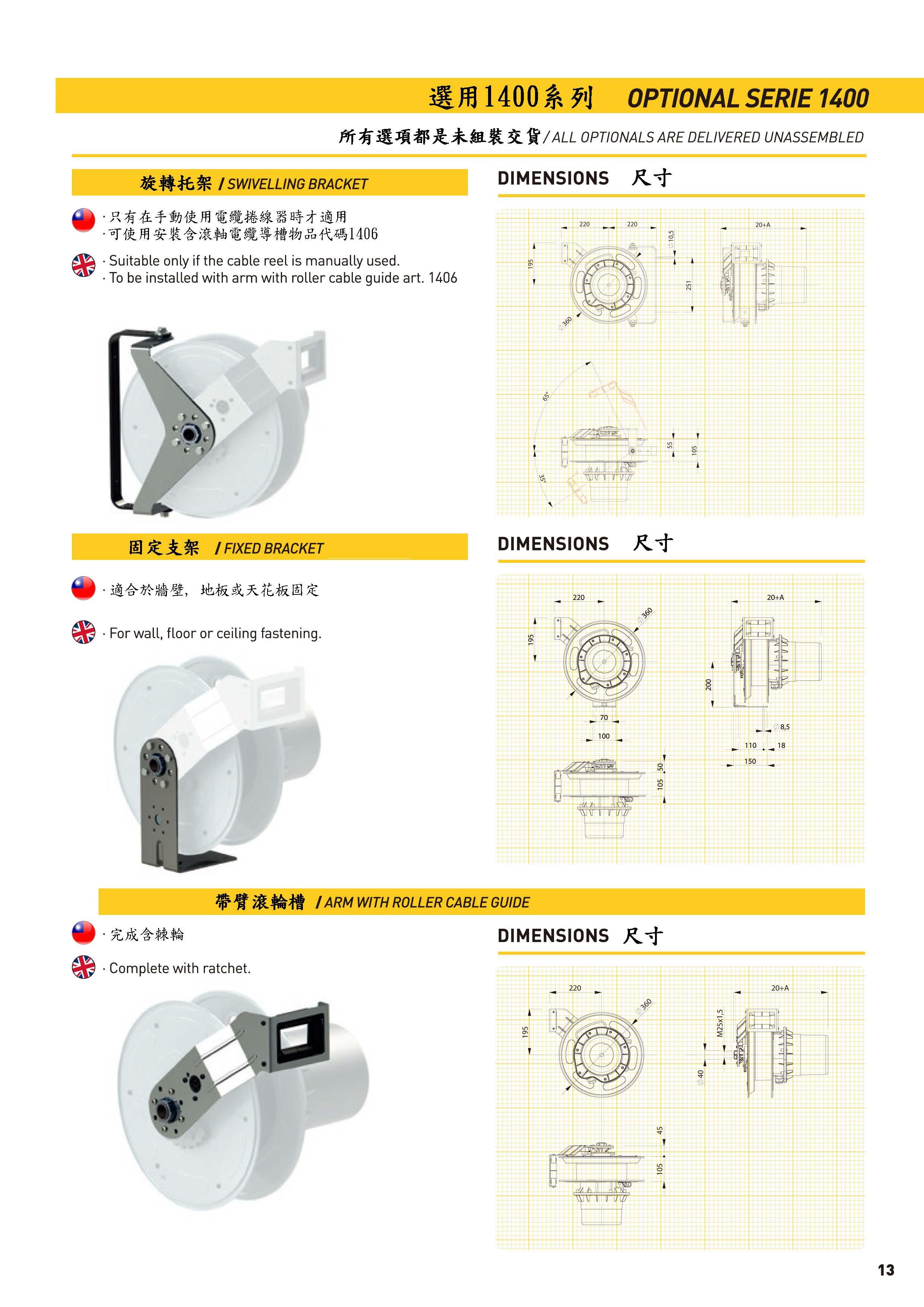 6-13. 選用1400系列 Optional 1400 seire