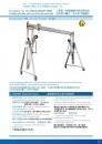鋁製龍門型高架走行吊架500~5000kg