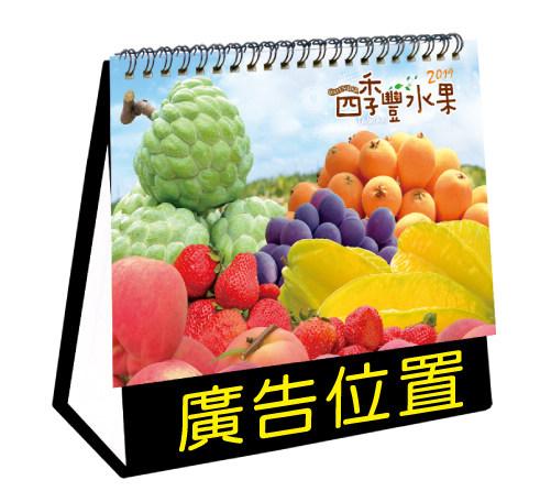 K-四季豐水果