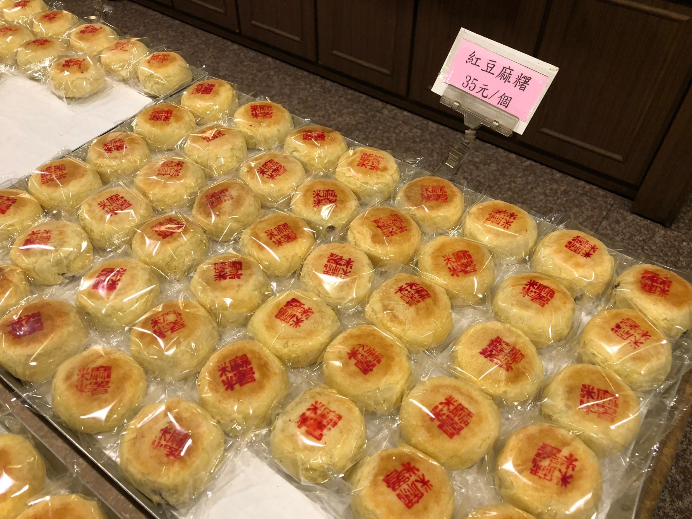中秋佳節各式餅類 (8).JPG