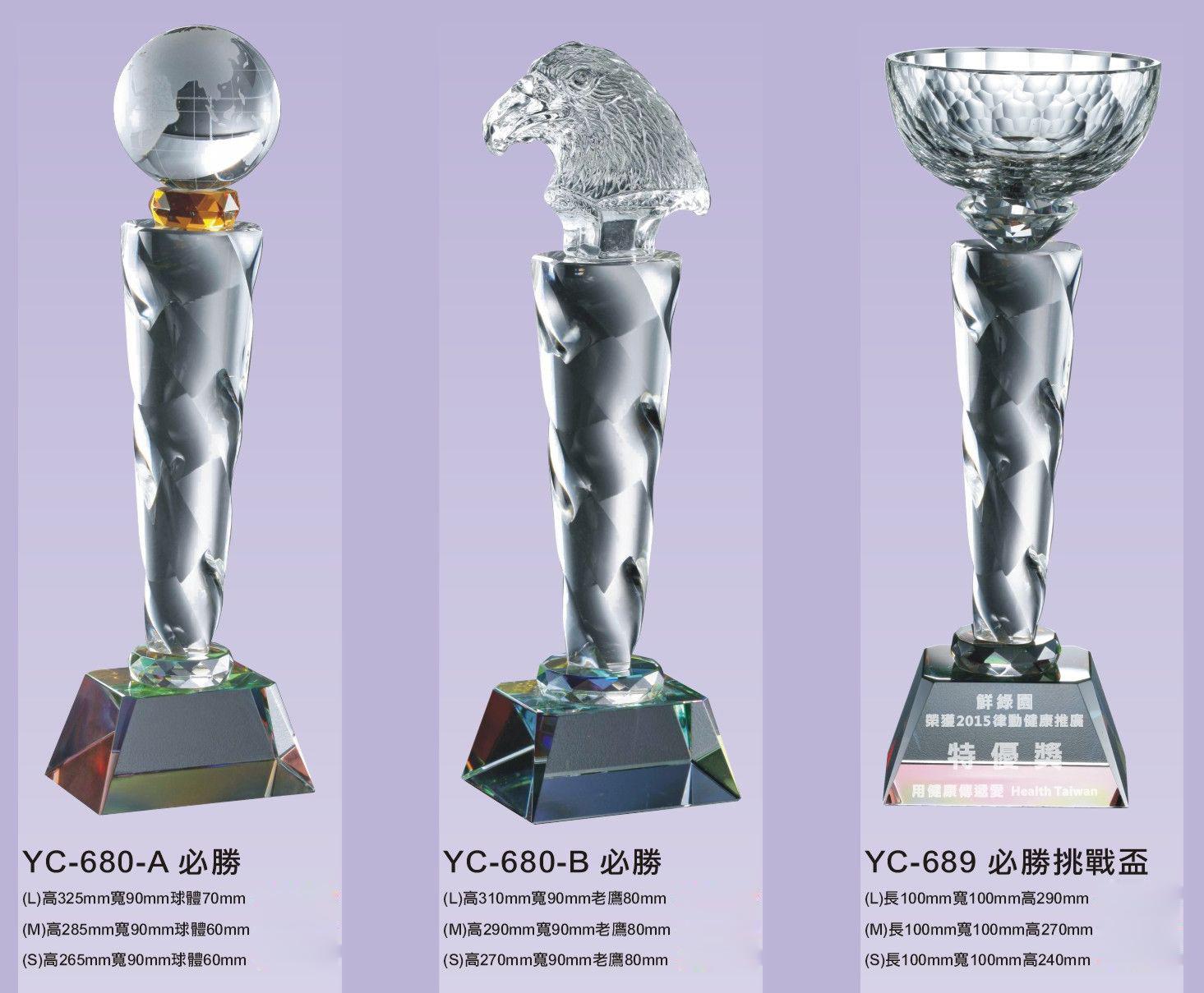 水晶獎盃(11)
