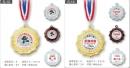 運動獎牌(2)