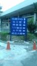 宗冠廣告招牌 路標