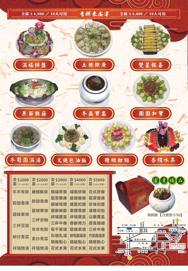 春節DM菜單-2.jpg