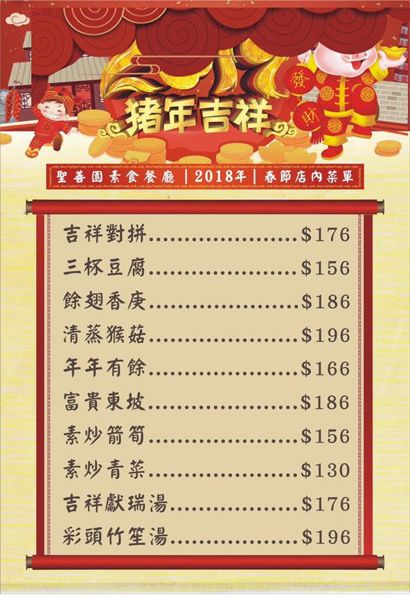 春節DM菜單-4.jpg