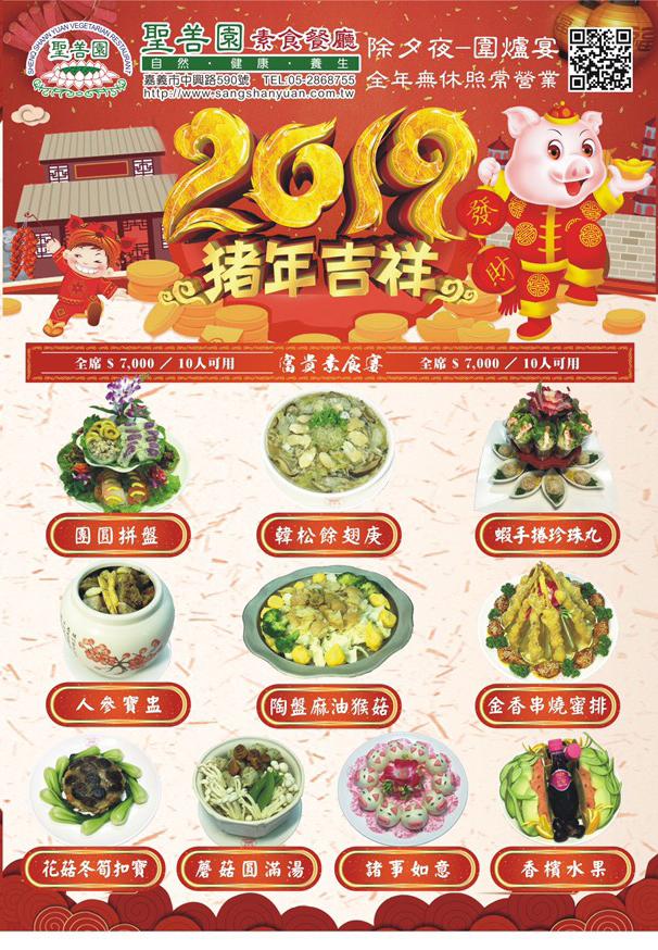 春節DM菜單-1.jpg