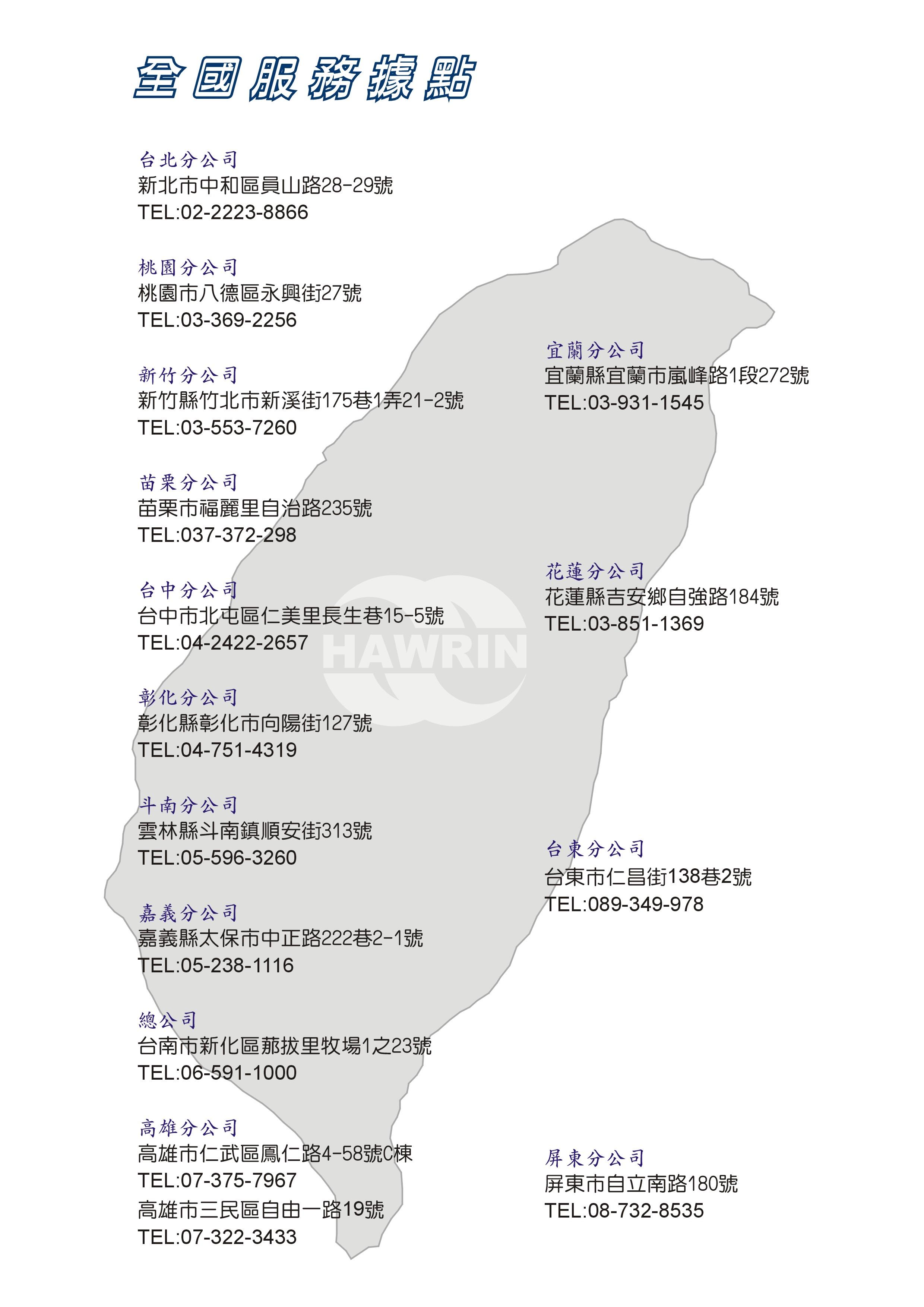全國服務據點.jpg