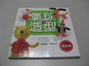 氣球書-氣球造型百寶箱 進階篇(T015) 商品售價 $ 230