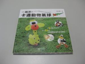 氣球書-一起折卡通動物氣球(T048) 商品售價 $ 250