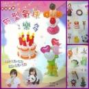 氣球書-新型氣球歡樂多(T065)商品售價 $ 280