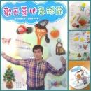 氣球書-歡天喜地氣球節(T066)商品售價 $ 350