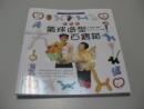 氣球書-氣球造型百寶箱 基礎篇(T008) 商品售價 $ 200