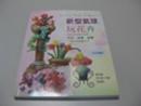 氣球書-新型氣球玩花卉(T045)商品售價 $ 280