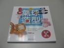 氣球書-氣球造型百寶箱 基礎~進階篇(T009) 商品售價 $ 220