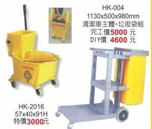 HK-2016清潔車