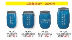 HK-30L廚餘回收桶