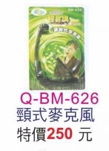 Q-BM-626頸式麥克風