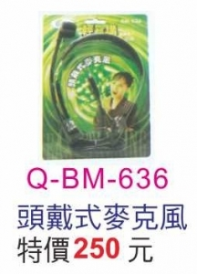Q-BM-636頭戴式麥克風
