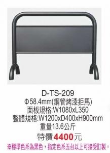 D-TS-209