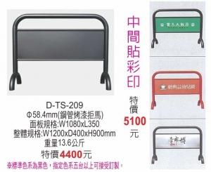 D-TS-209貼彩印