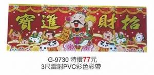 G-9730彩色彩帶