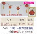 C-021冰條方型燈龍燈