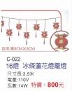 C-022冰條蓮花燈龍燈