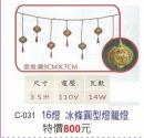C-031冰條圓形燈籠燈