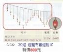C-032燈龍布幕燈