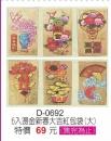 D-0692新春大吉紅包袋