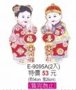 E-9095A
