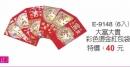 E-9148大富大貴燙金紅包袋