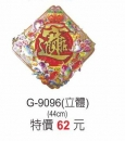 G-9096