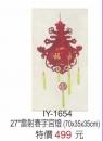 IY-1654雷射春字宮燈