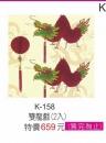 K-158雙龍戲