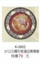 K-0802迎春春聯