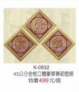 K-0932春節壁飾