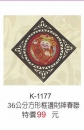K-1177財神春聯