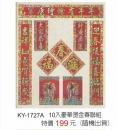 KY-1727A春聯組