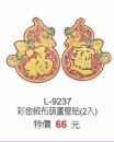 L-9237彩金絨布葫蘆壁貼