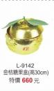 L-9142金桔糖果盒