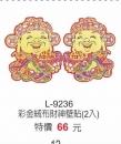 L-9236彩金絨布財神壁貼