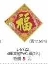 L-9722福