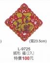 L-9725絨布 福