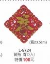 L-9724絨布 春