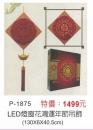 P-1875LED燈窗花鴻運年節吊飾