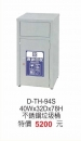 D-TH-94S不鏽鋼垃圾桶
