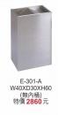 E-301-A(無內桶)